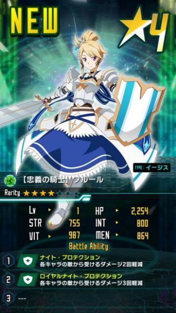 ★4【忠義の騎士】フルール_イージス