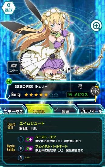 【魅惑の天使】シェリー★5_BA