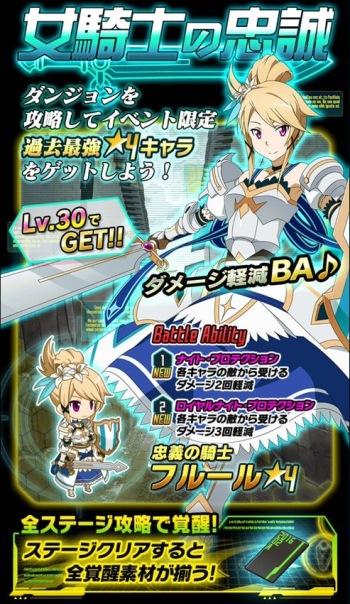 キャライベント「女騎士の忠誠」復刻開催!イベント限定★4フルールをGETしよう!