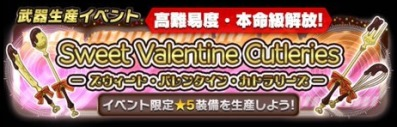 Sweet Valentine Cutleries_本命級バナー