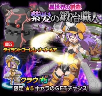高難易度スペシャルクエスト「紫髪の鍛冶職人」開催!!★5クラウをゲットできるチャンス!