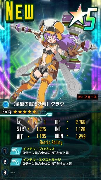 【紫髪の鍛冶妖精】クラウ★5_フォース