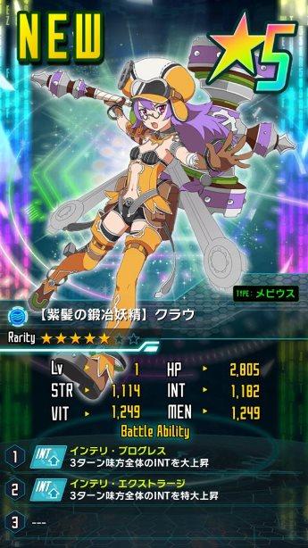 【紫髪の鍛冶妖精】クラウ★5_メビウス