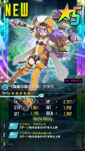 【紫髪の鍛冶妖精】クラウ★5_マギウス