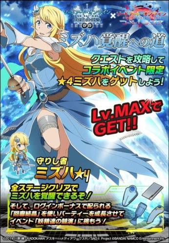 キャラクター獲得クエスト「ミズハ覚醒への道」開催!レベルMAXで★4ミズハがゲットできる!!