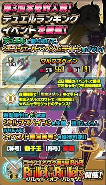 デュエルイベント『コード・レジスタ 第3回 BoB』開催!!毒効果付きの★5両手斧を生産しよう!!