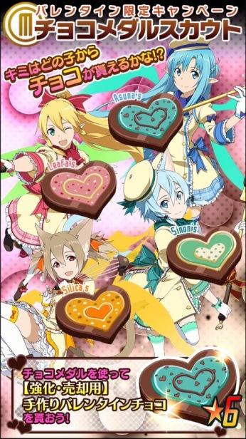チョコメダルで手作り極上チョコをゲットしちゃおう!バレンタインデー限定特別キャンペーン!