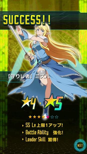 ★4【守りし者】ミズハ_覚醒