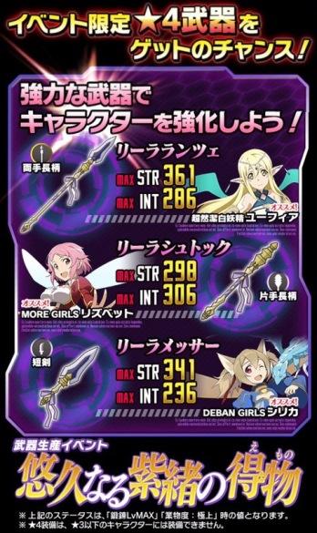 武器イベント「悠久なる紫緒の得物」復刻開催!★4両手長柄・片手長柄・短剣を生成しよう!