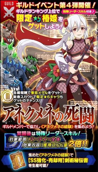 ギルドイベント『アネクメネの死闘』開催!!報酬キャラはゴルド2倍LS持ちの☆5椿姫!