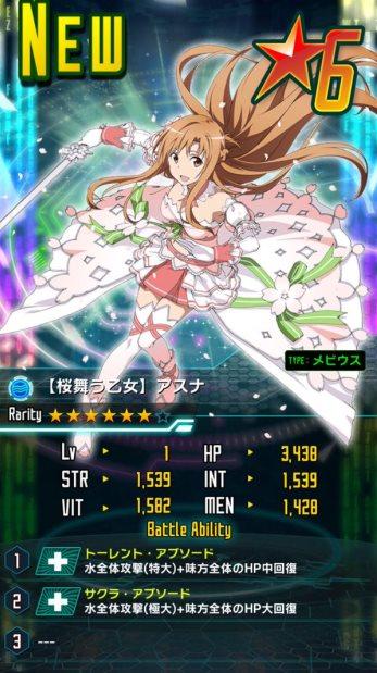★6【桜舞う乙女】アスナ_メビウス
