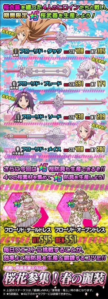武器と防具が両方生成できるイベント登場!「桜花参集!春の麗装」開催!!