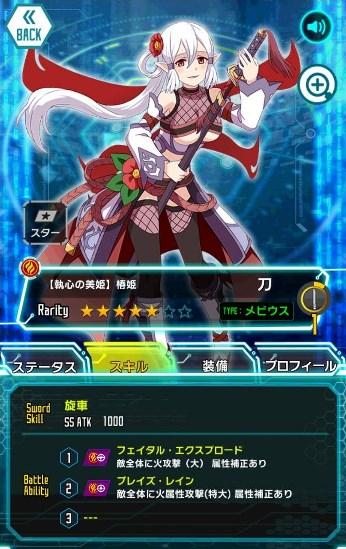 【執心の美姫】椿j姫★5_BA