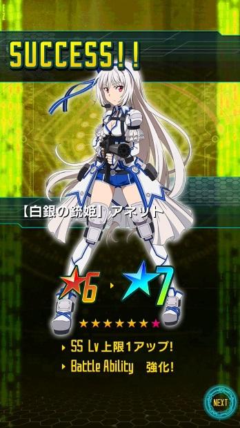 ★6【白銀の銃姫】アネット_覚醒