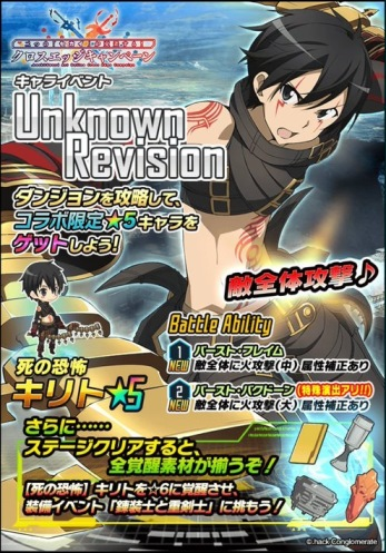 Unknown Revision