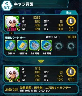 ★5【剣の舞】ブラックローズ_覚醒詳細