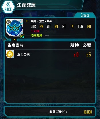 【二刀流】双剣・虚空ノ双牙★5