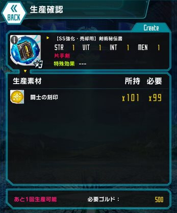 【SS強化・売却用】剣術秘伝書★3
