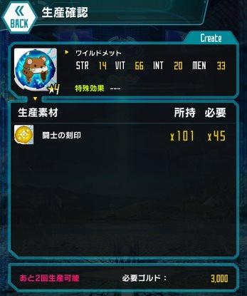 【防具】ワイルドメット★4