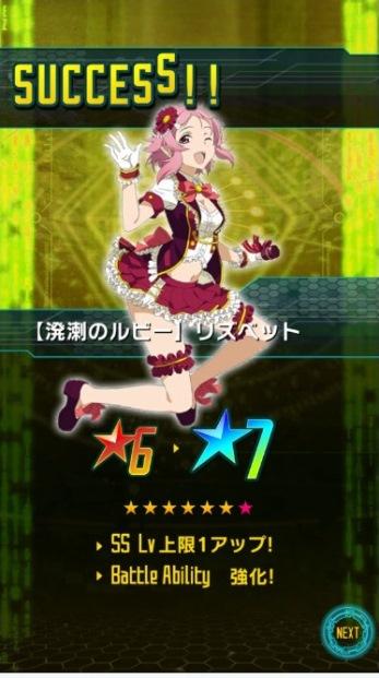 ★6【溌溂のルビー】リズベット_覚醒