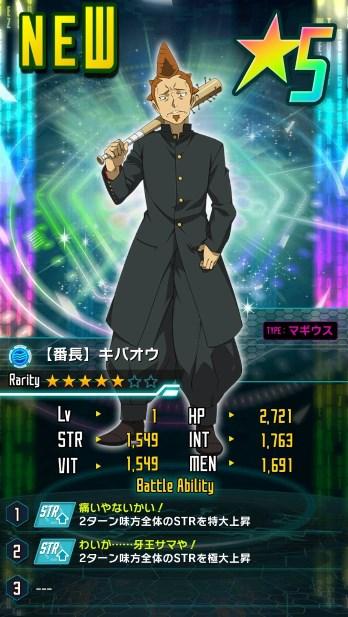 【番長】キバオウ☆5_マギウス