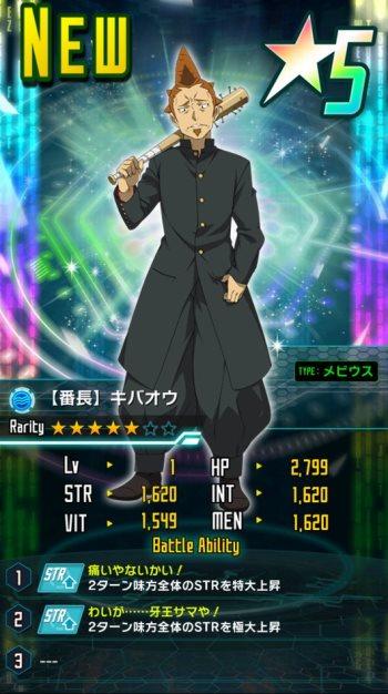 【番長】キバオウ☆5_メビウス