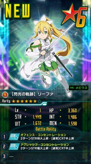 ★6【閃光の軌跡】リーファ_メビウス