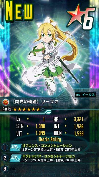 ★6【閃光の軌跡】リーファ_イージス