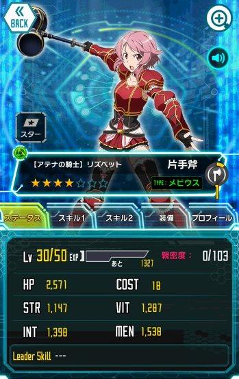 【アテナの騎士】リズベット★4_メビウス