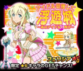 イベント「アイドル目指して浮遊城」復刻開催!★6フェリシアをGETするチャンス!