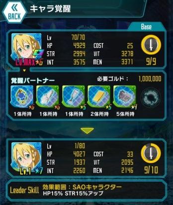 ★6【テルマエの天使】リーファ_覚醒詳細