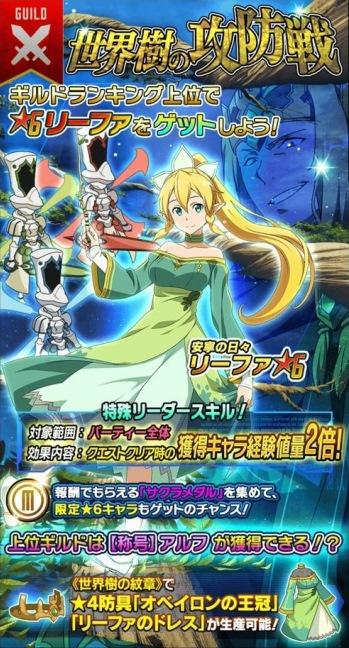 ギルドイベント「世界樹の攻防戦」で★4防具オベイロンの王冠とリーファのドレスを生成しよう!
