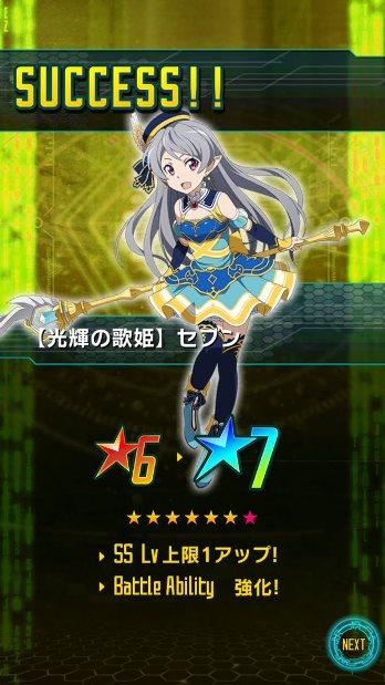 【光輝の歌姫】セブン★6_覚醒