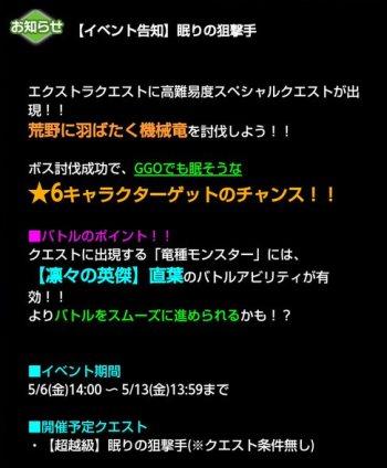 明日からの☆6イベはGGOロアかな?SAOロアみたいな眠そうなイラストでよろ!!