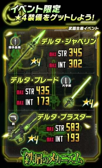 ★4両手長柄・片手剣・銃の限定武器が再登場!武器生成イベント「鉄屑のメカニズム」開催!