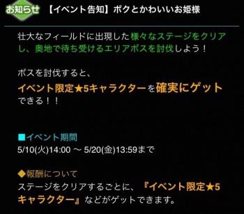 イベント_0510