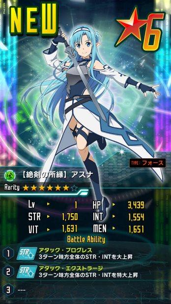 ★6【絶剣の所縁】アスナ_フォース