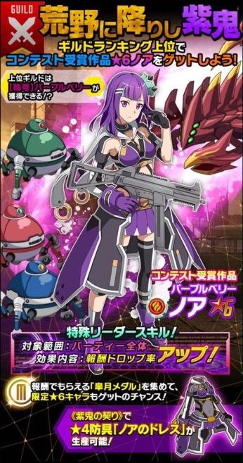 ギルドイベント「荒野に降りし紫鬼」で★4防具「ノアのドレス」を生成しよう!