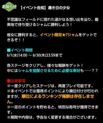 明日からのシャムイベ、しれっと★7とかあってワロタwイベントキャラは★6のままにしてほしかったな///