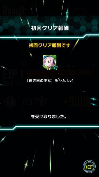 ★7【遠き日の少女】シャム_獲得画面