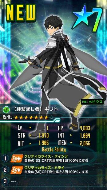 ★7【絆繋ぎし者】キリト_メビウス