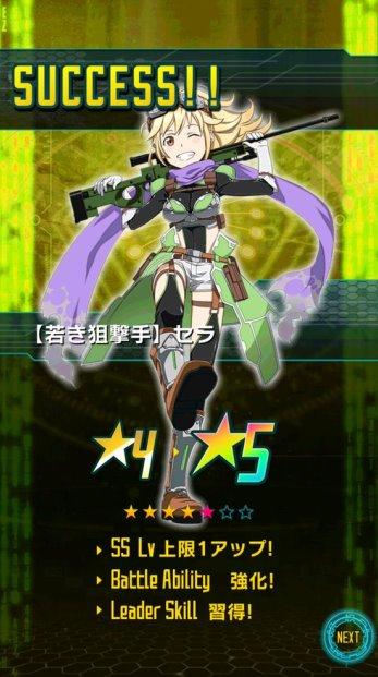 ★4【若き狙撃手】セラ_覚醒