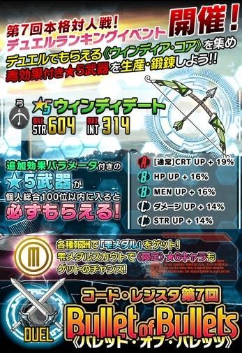 デュエルイベント『コード・レジスタ 第7回 BoB』開催!!毒効果付きの★5弓を生産しよう!!