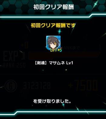 【剣魂】マサムネ★5_獲得