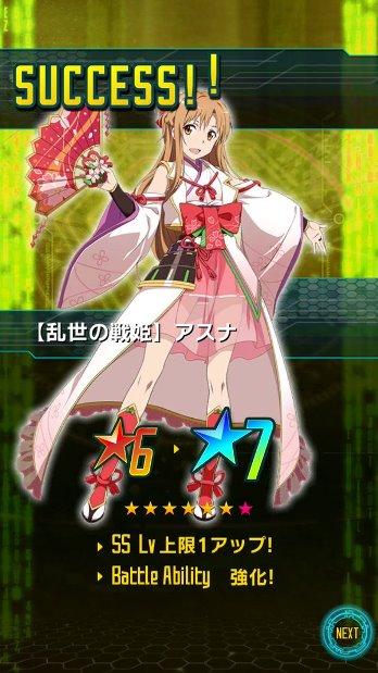 ★6【乱世の戦姫】アスナ_覚醒