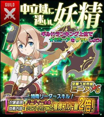 ギルドイベント『中立域に迷いし妖精』開催!!報酬キャラは☆6ALOミーア!