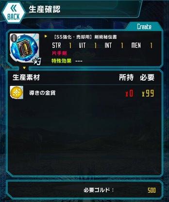 【SS強化・売却用】剣術秘伝書★3_導きの金貨