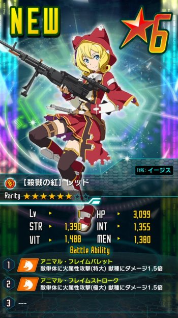 【殺戮の紅】レッド★6_イージス