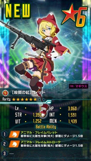 【殺戮の紅】レッド★6_マギウス