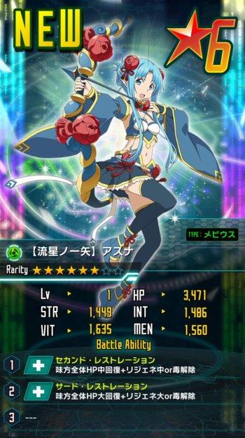 【流星ノ一矢】アスナ★6_メビウス